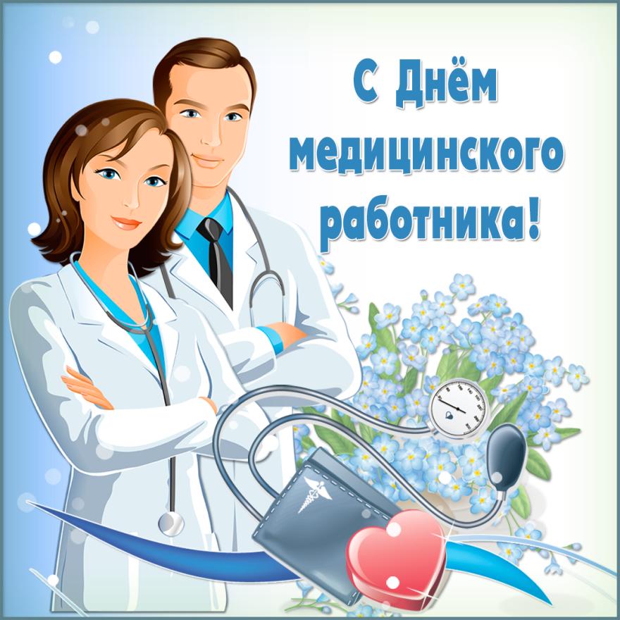 С днем медицинского работника открытка поздравление, скачать бесплатно