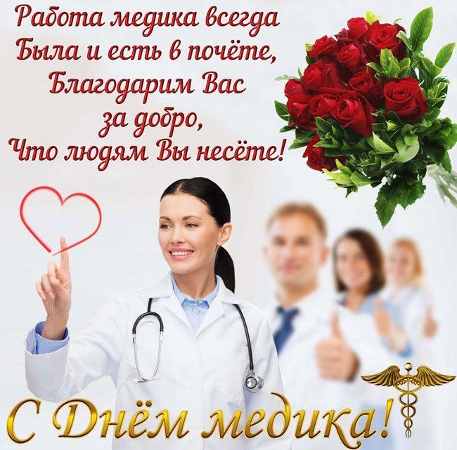 С днем медицинского работника, короткие поздравления