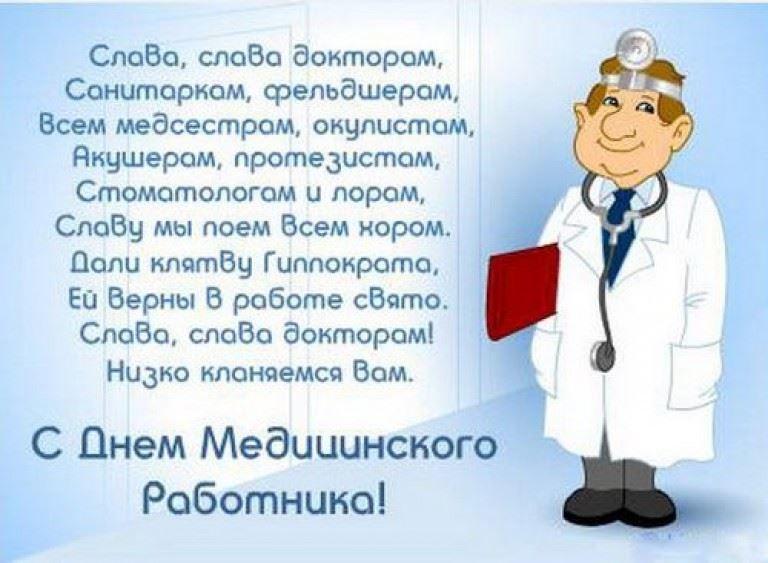 С днем медицинского работника поздравление в прозе, короткое