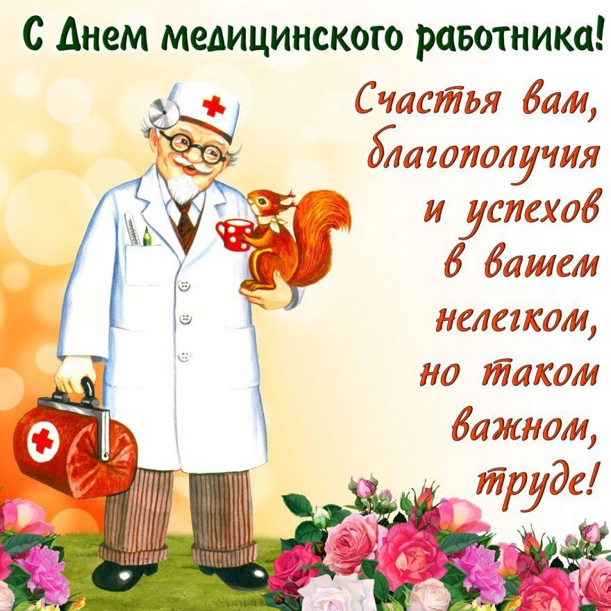 Короткое, прикольное поздравление с днем медицинского работника