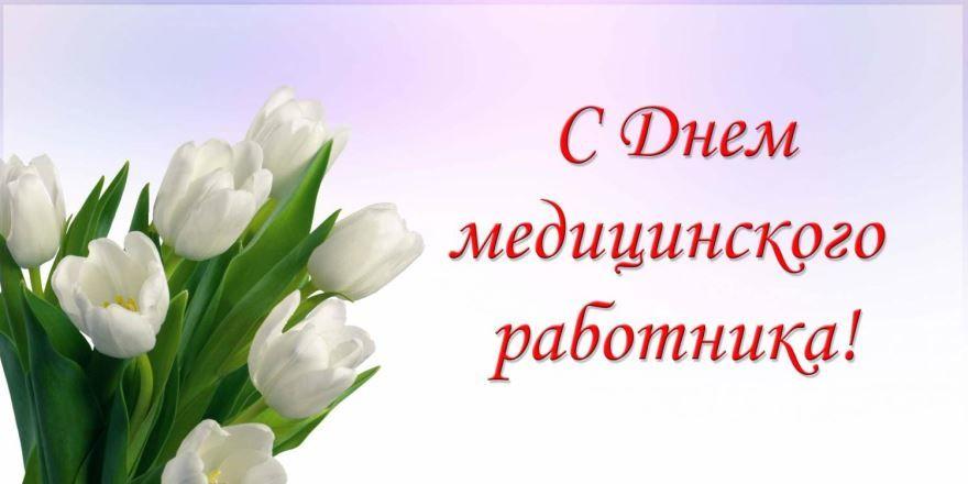 16 июня праздник в России - день медицинского работника, открытки