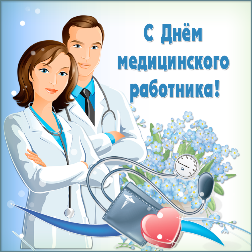 21 июня 2020 года в России - день медицинского работника