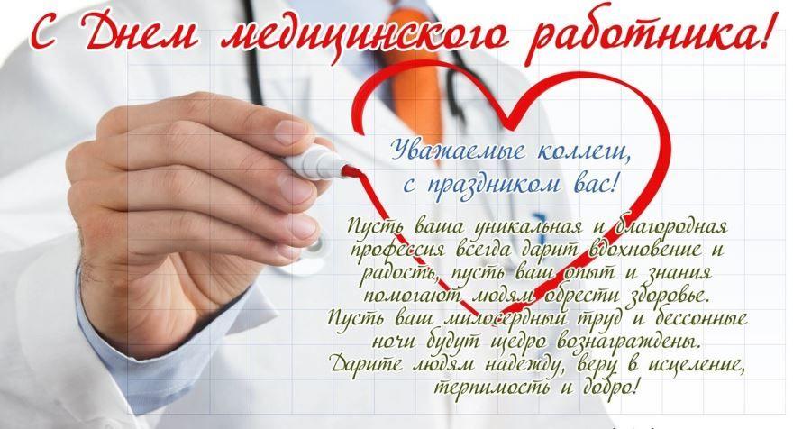 С днем медицинского работника, коллегам своими словами