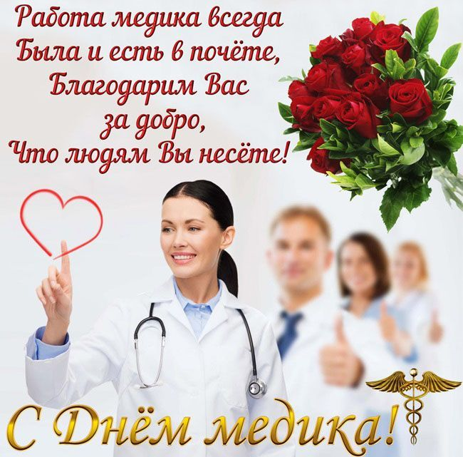 С днем медицинского работника, своими словами