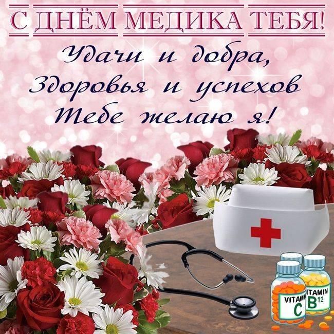 С днем медицинского работника, поздравления своими словами