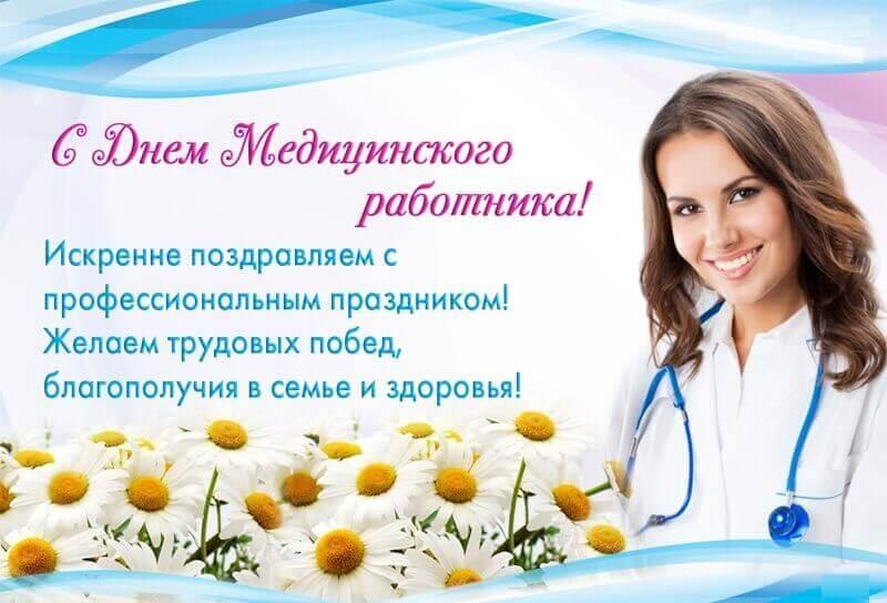 День медицинского работника поздравить, своими словами