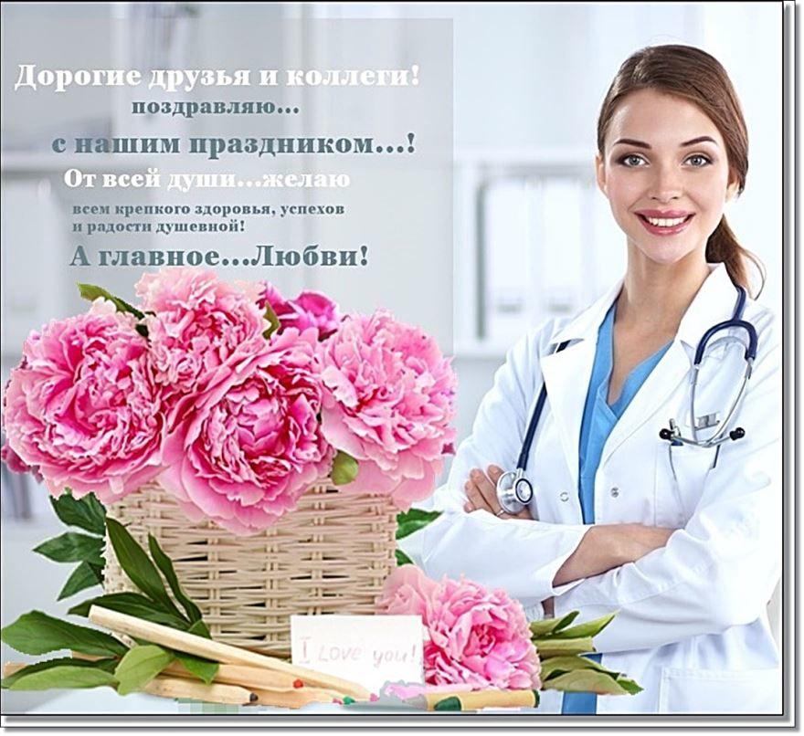 Красивые слова поздравления с днем медицинского работника