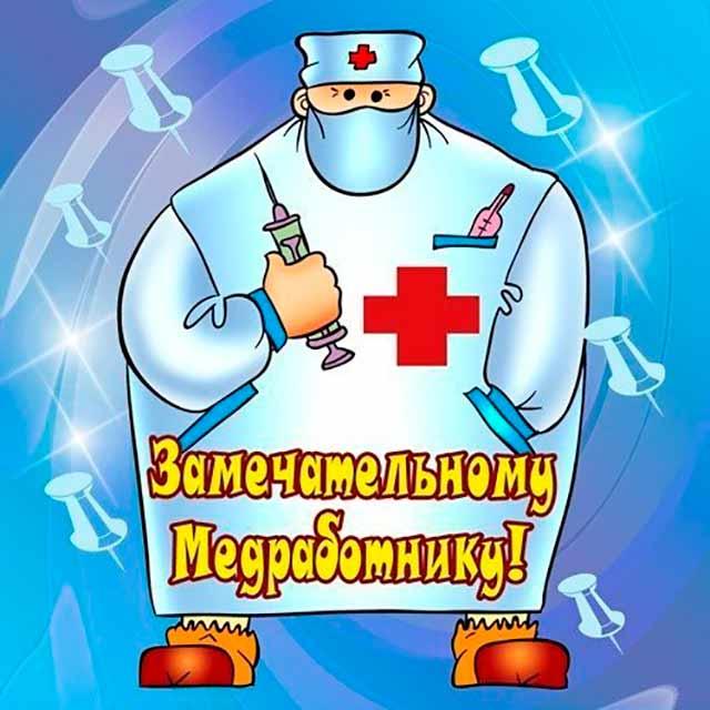 Прикольная картинка с днем медицинского работника