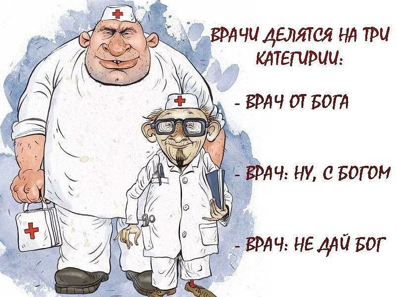 Смешные картинки поздравления с днем медицинского работника