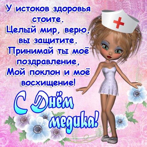 Поздравления с днем медицинского работника коллегам, смешные