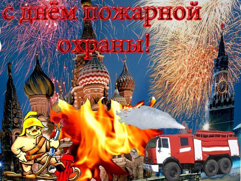 Поздравление с профессиональным праздником С Днем пожарной охраны