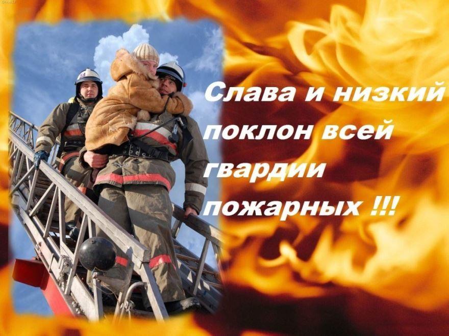 Скачать бесплатно картинку с профессиональным праздником С Днем пожарной охраны