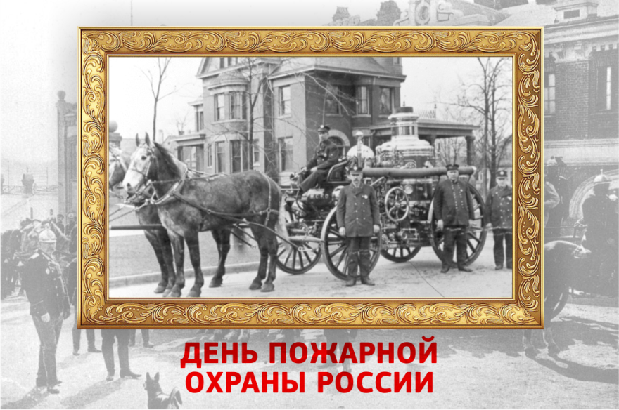 Профессиональный праздник День пожарной охраны России