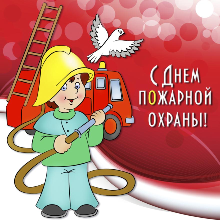 Праздник День пожарной охраны картинки