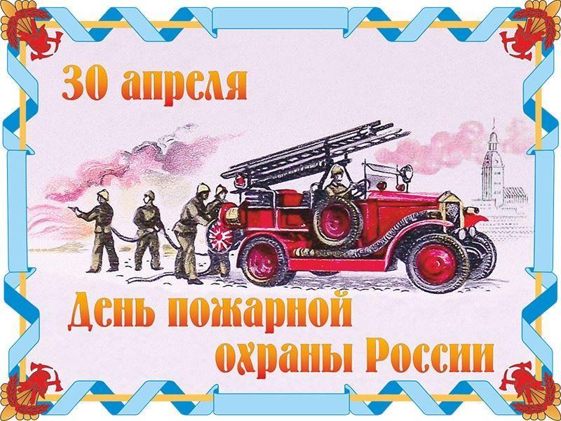 Праздник День пожарной охраны открытки
