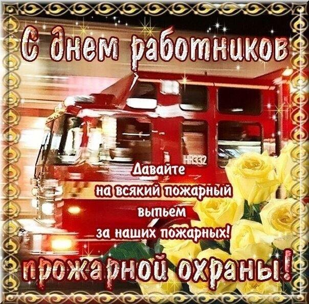 Поздравление с праздником День пожарной хораны