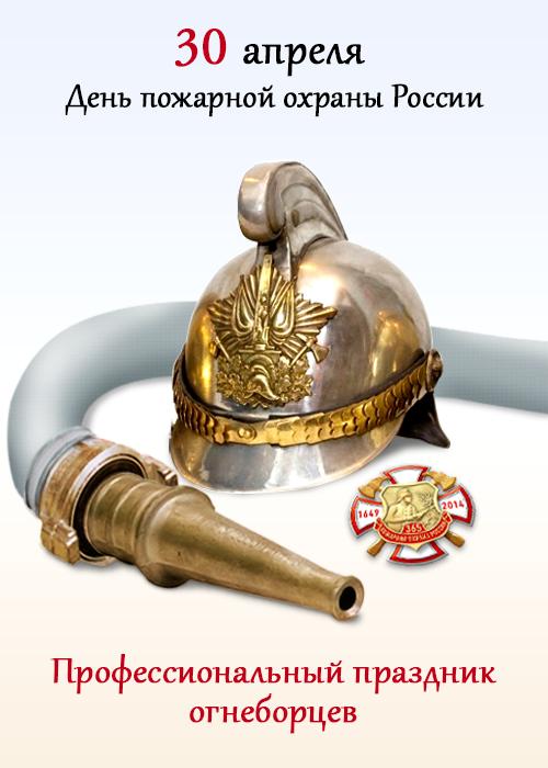 30 апреля праздник - День пожарной охраны