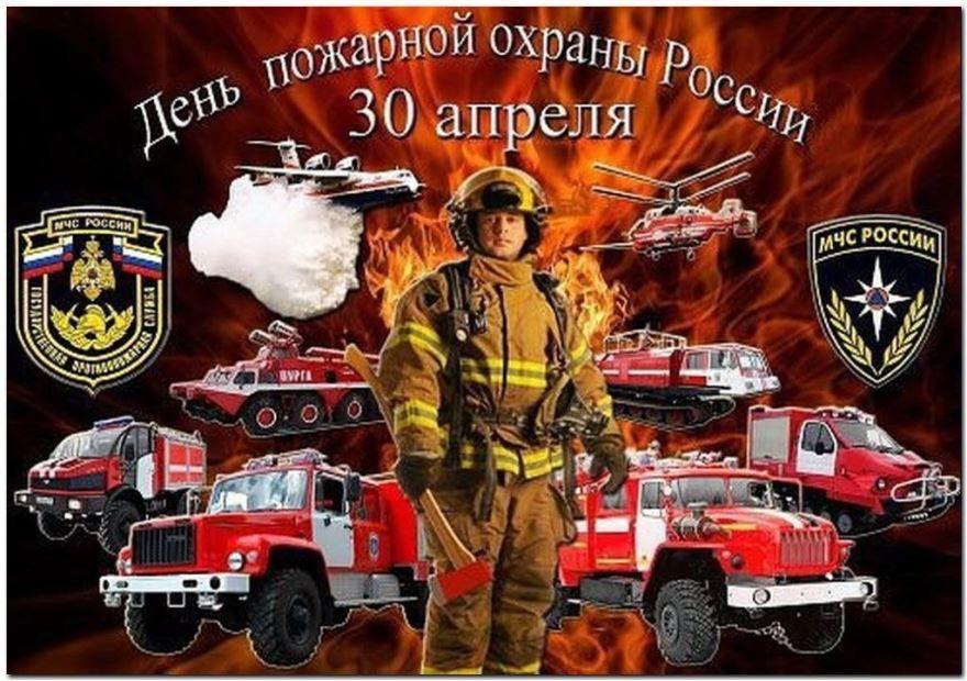 Когда праздник День пожарной охраны России?