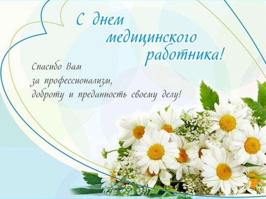 Прикольные поздравительные открытки с днем медицинского работника