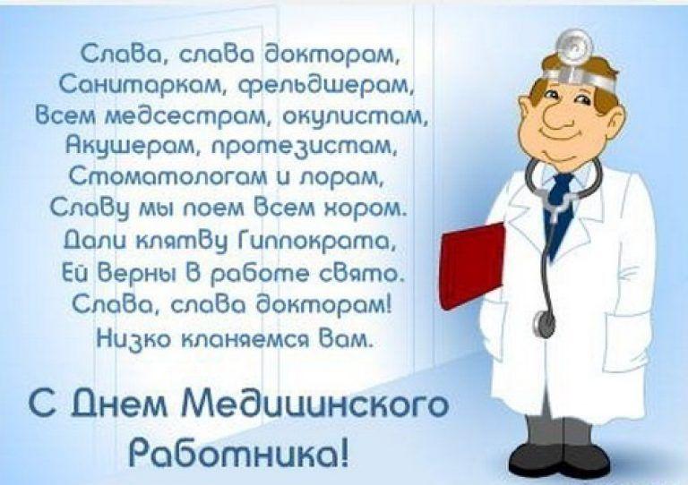 С днем медицинского работника открытки с пожеланиями