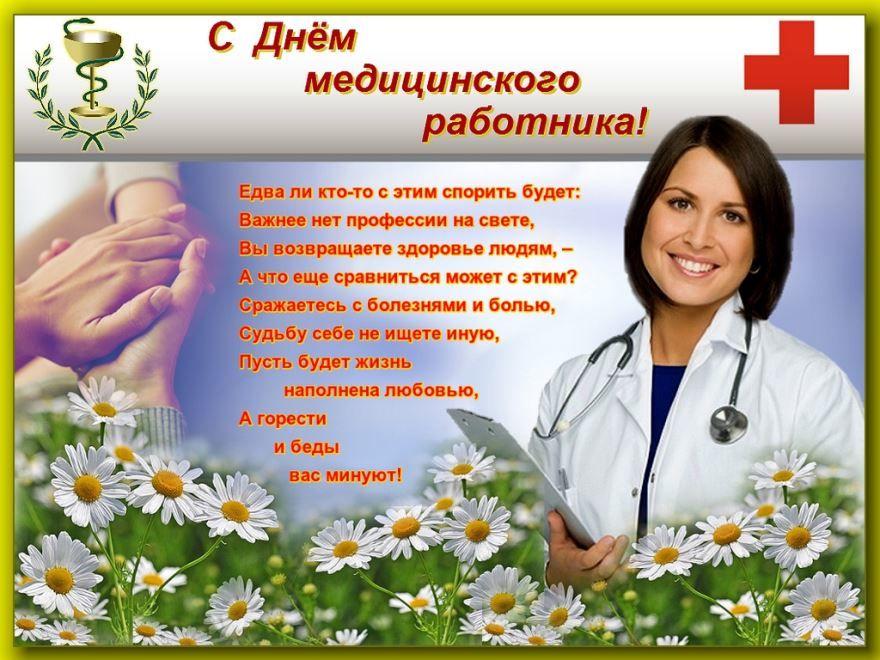 Скачать красивые пожелания с днем медицинского работника
