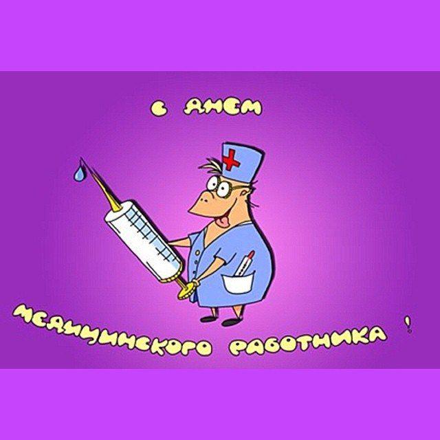 Картинка с днем медицинского работника, шуточная