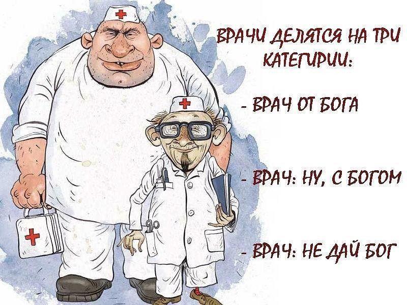 Прикольные, шуточные картинки с днем медицинского работника