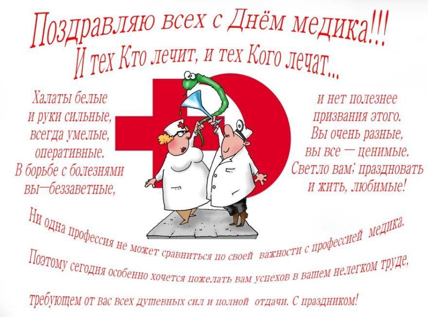 Скачать бесплатно веселые открытки с поздравлением, с днем медицинского работника