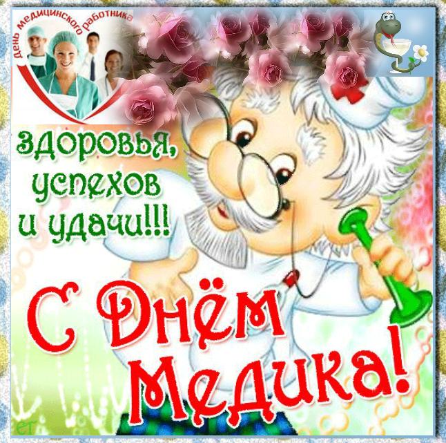 С днем медицинского работника открытки веселые