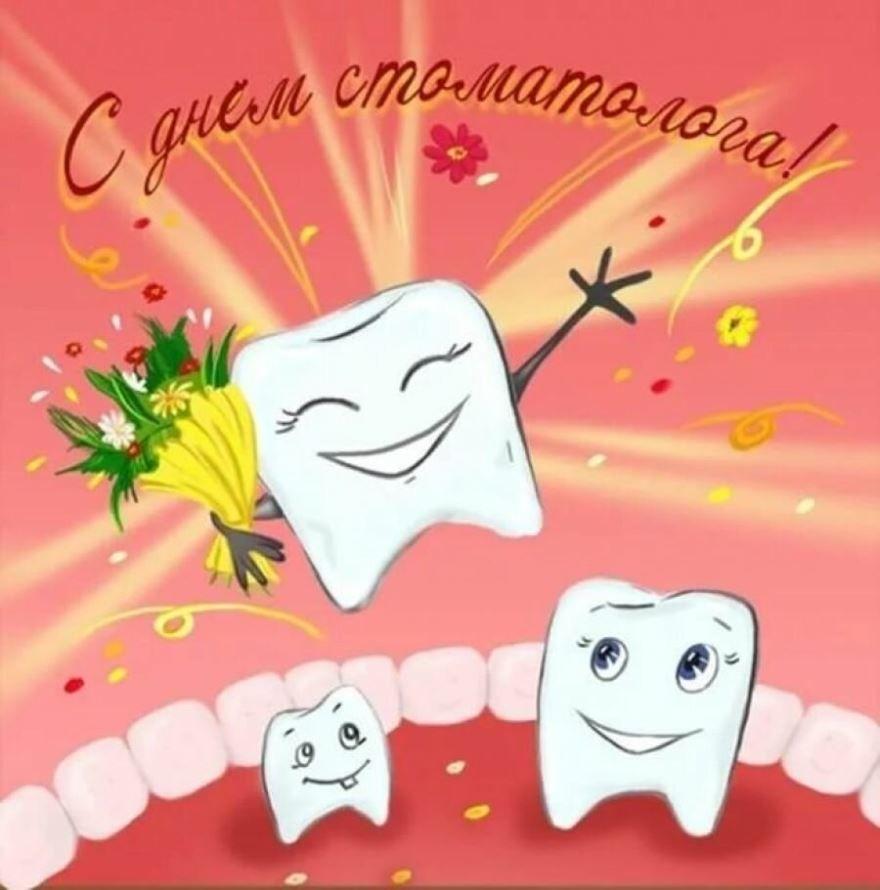 С днем медицинского работника, стоматологу открытка