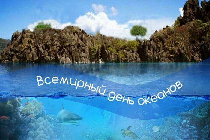 8 июня, Всемирный день океанов картинки скачать бесплатно