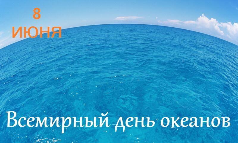 Скачать бесплатно картинки 8 июня, Всемирный день океанов