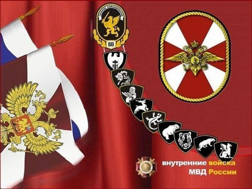 Праздник День внутренних войск МВД России