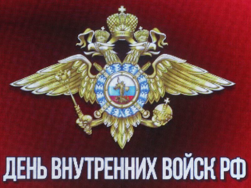 Картинка С Днем внутренних войск МВД России
