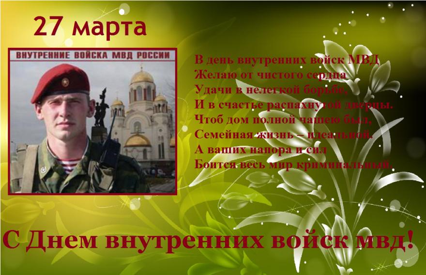 Поздравление с праздником С Днем внутренних войск МВД России