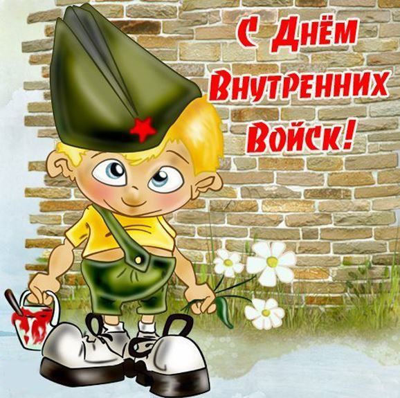Прикольная картинка С Днем внутренних войск МВД России