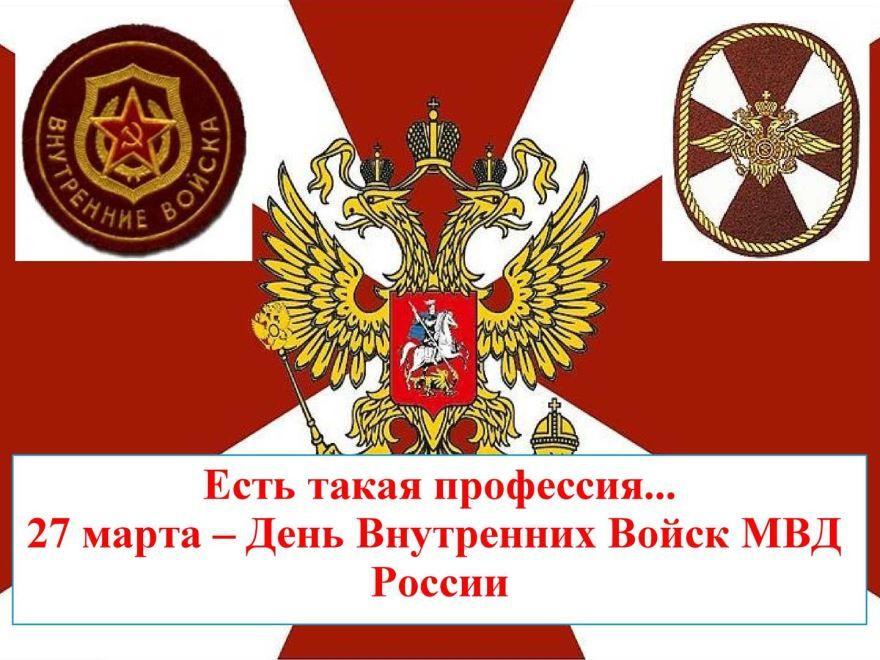 С праздником С Днем внутренних войск МВД России