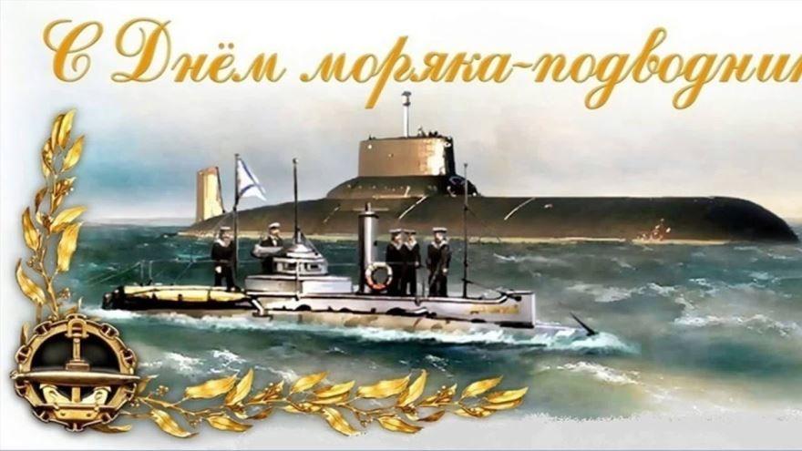 С Днем моряка подводника открытка