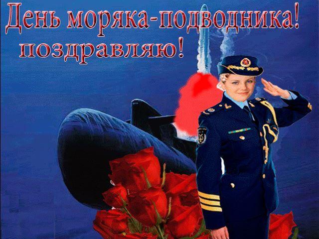 С Днем моряка подводника открытка поздравление