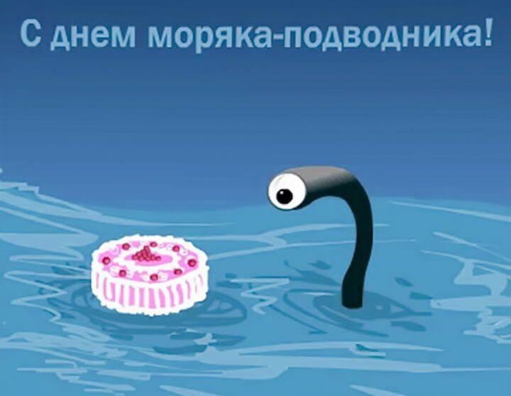 Прикольная картинка С Днем моряка подводника