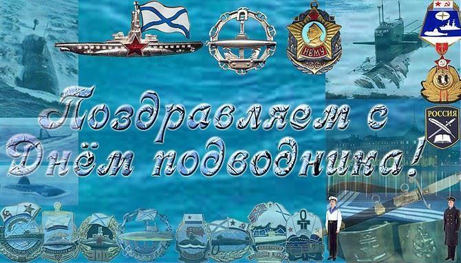 Поздравление С Днем моряка подводника