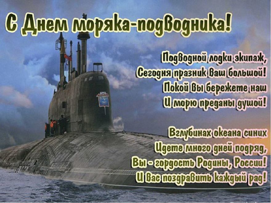 Праздник День моряка подводника