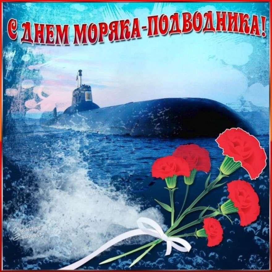 С Днем моряка подводника красивая открытка