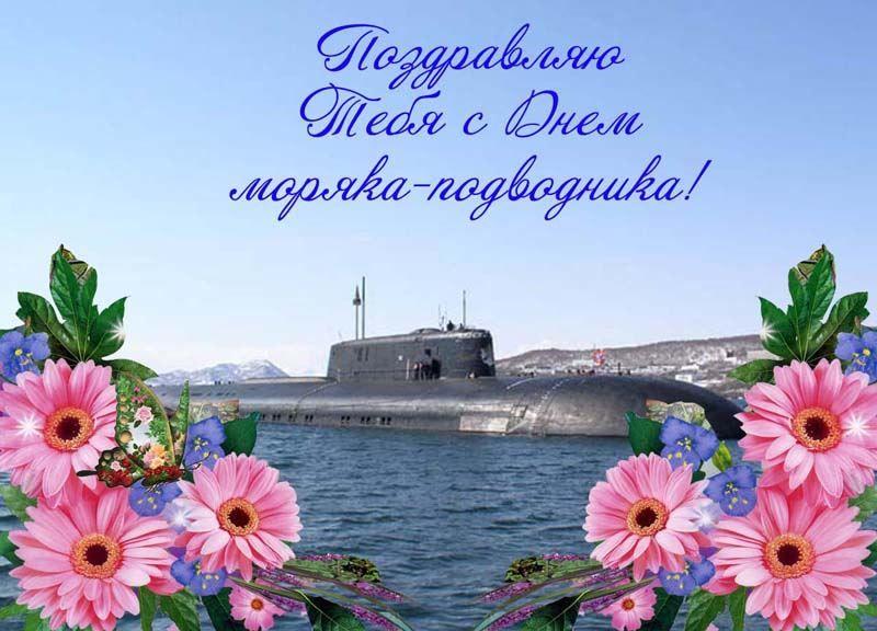 Открытка поздравление с профессиональным праздником С Днем моряка подводника