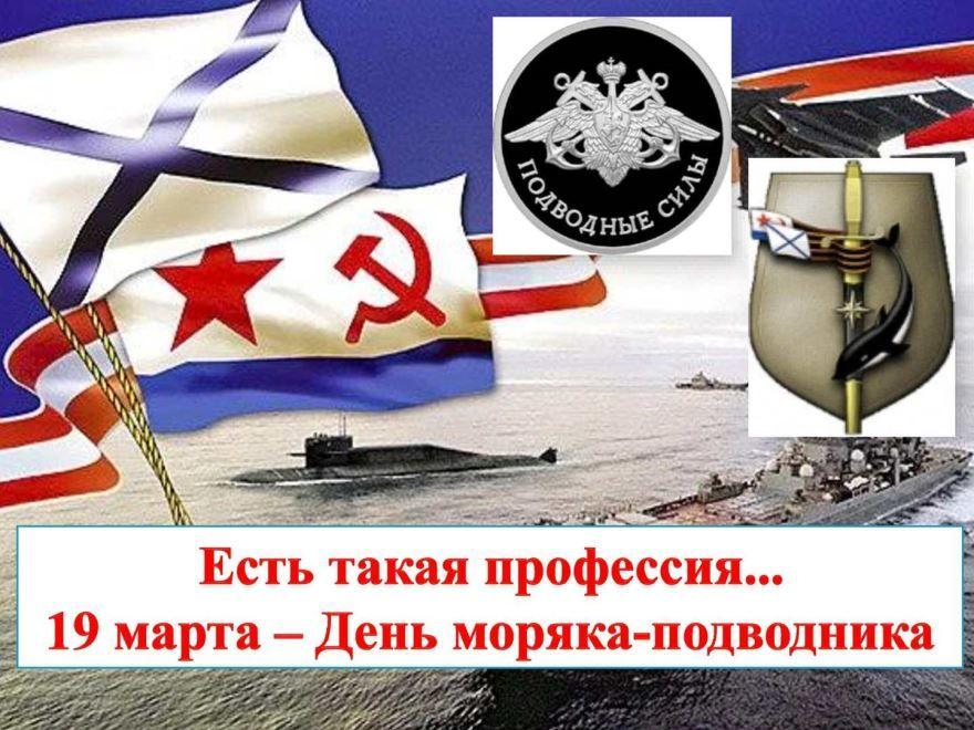 19 марта - День моряка подводника