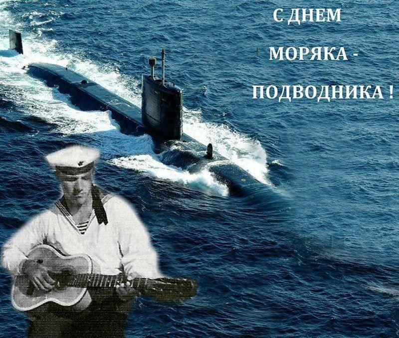 Скачать бесплатно красивую картинку С Днем моряка подводника