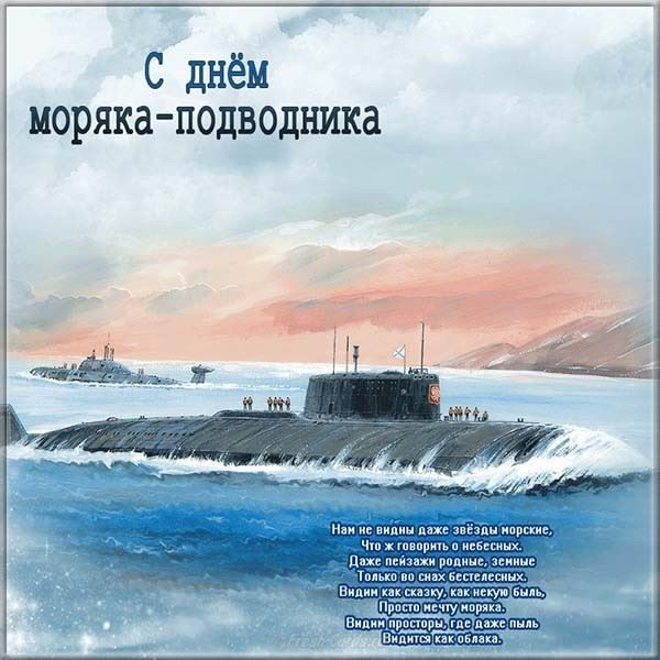 С Днем моряка подводника поздравление