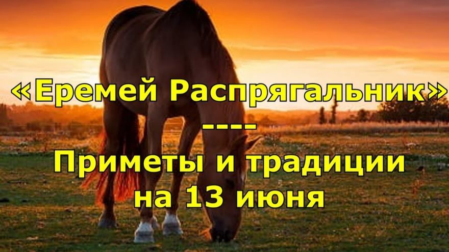 13 июня какой церковный праздник в России - Еремей Распрягальник