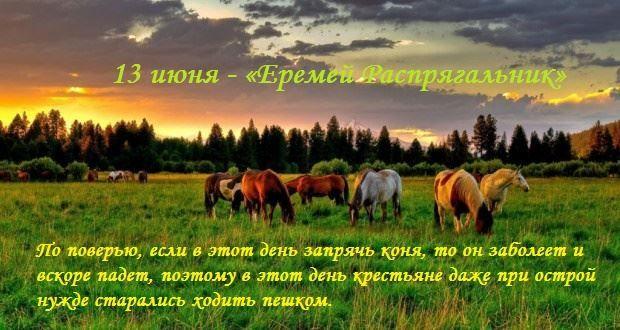 13 июня праздник в России - Еремей Распрягальник
