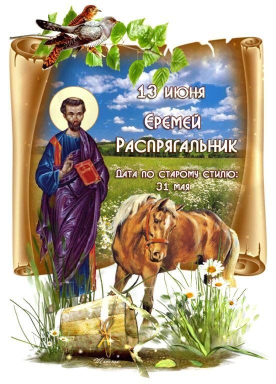 13 июня праздник в России 2019 года - Еремей-бобовник